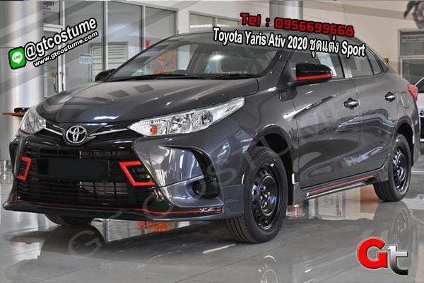 แต่งรถ Toyota Yaris Ativ 2020 ชุดแต่ง Sport
