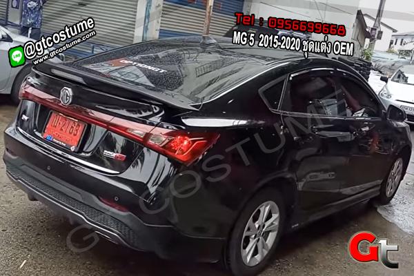 แต่งรถ MG 5 2015-2020 ชุดแต่ง OEM